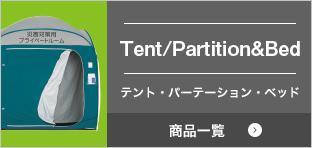 ファミリー ワンタッチ ルーム パーテーション 全国の避難所に導入してほしい 上田市が導入した簡易テント「ファミリールーム」に注目(2019年10月18日) BIGLOBEニュース